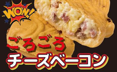 季節のたい焼き季節のたい焼き『ごろごろチーズベーコン』をリリース!