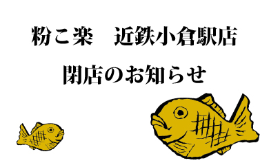 粉こ楽 近鉄小倉駅店 閉店のお知らせ。